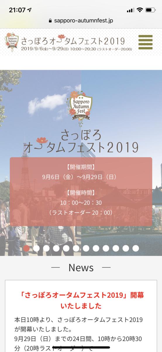 f:id:yu-takun:20190912213239p:plain