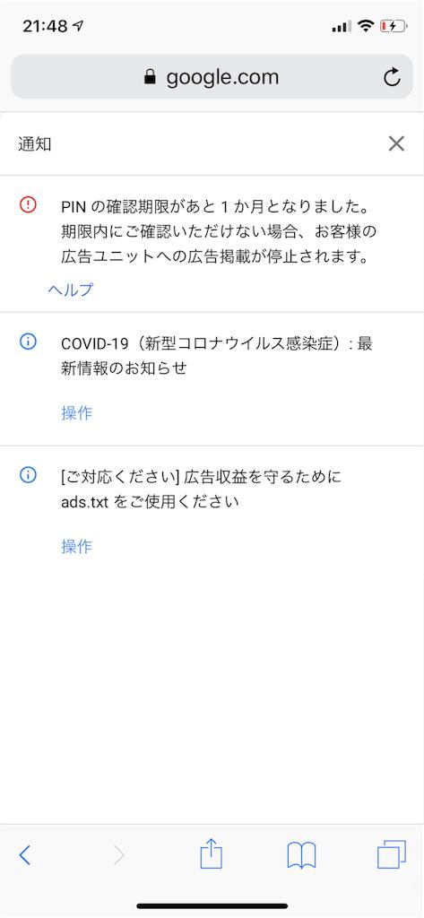f:id:yu-takun:20200423214904p:image