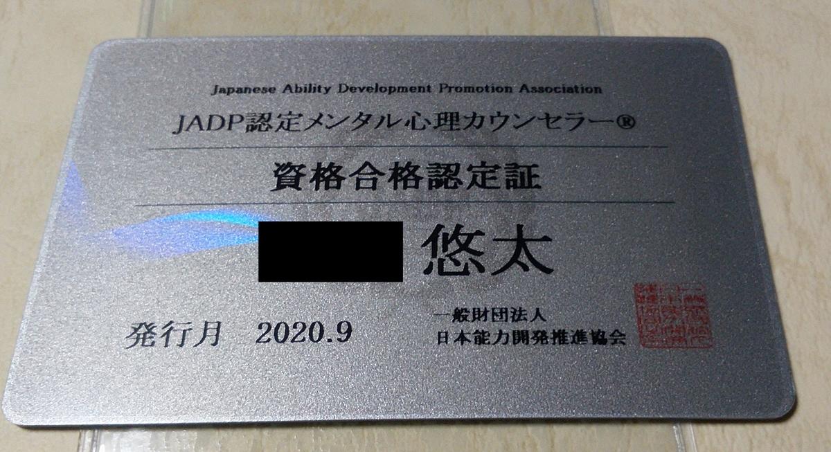 f:id:yu-tarestartlife:20200911203312j:plain