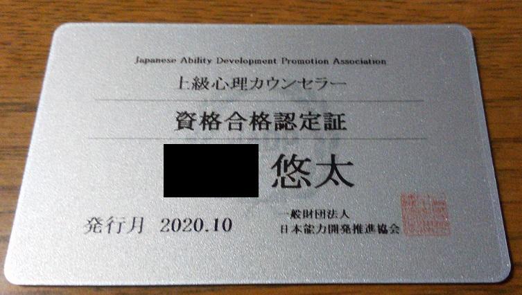 f:id:yu-tarestartlife:20201028145942j:plain
