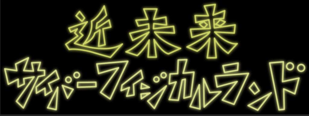 f:id:yu-tayu:20181217112556p:plain