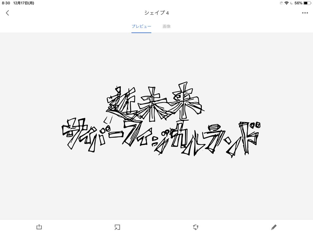 f:id:yu-tayu:20181217112703p:plain