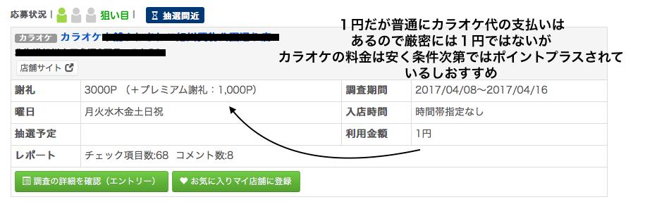 f:id:yu-tokun:20170408190053p:plain