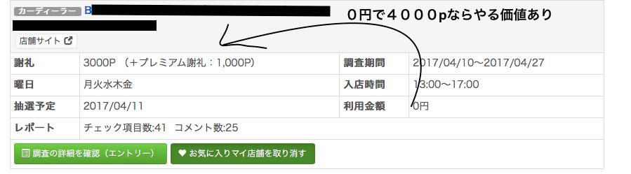 f:id:yu-tokun:20170408190106p:plain