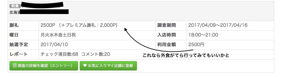 f:id:yu-tokun:20170408190120p:plain