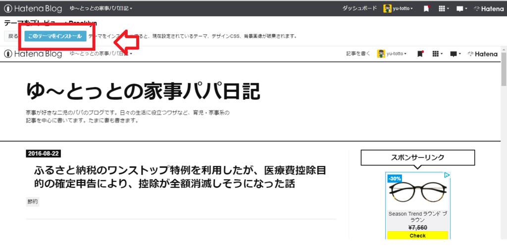 f:id:yu-totto:20160823233358p:plain