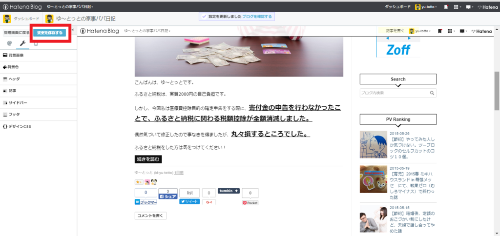 f:id:yu-totto:20160823235852p:plain