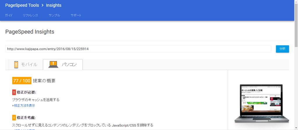 f:id:yu-totto:20160824125522p:plain