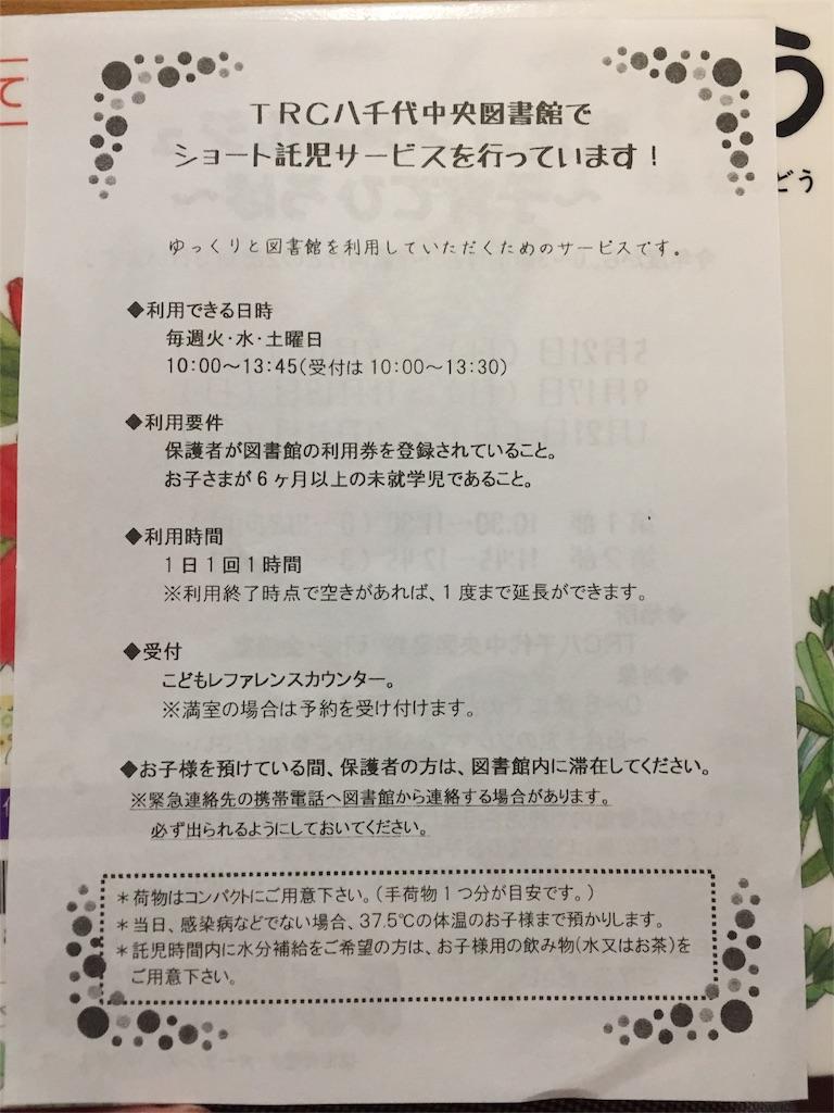 f:id:yu-totto:20180226221204j:image