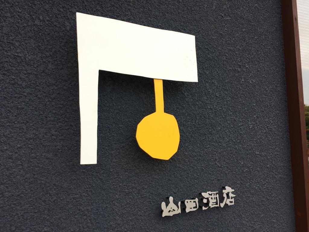 f:id:yu-totto:20180502110003j:plain