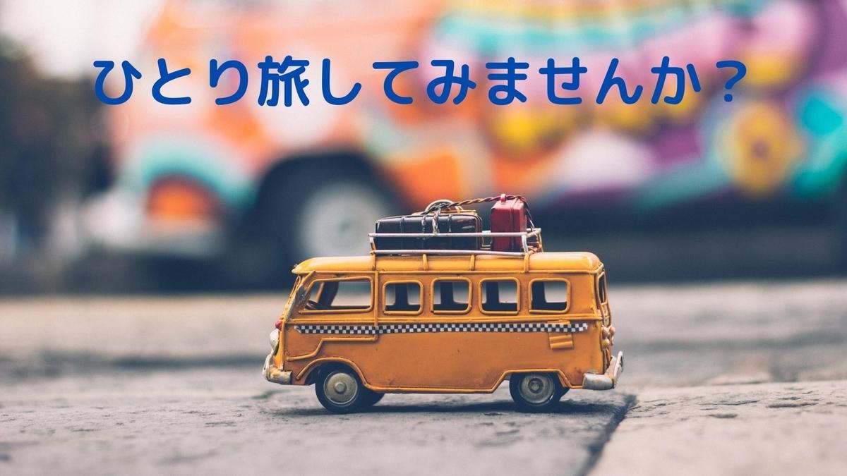 f:id:yu-zu_ki:20200527193037j:plain