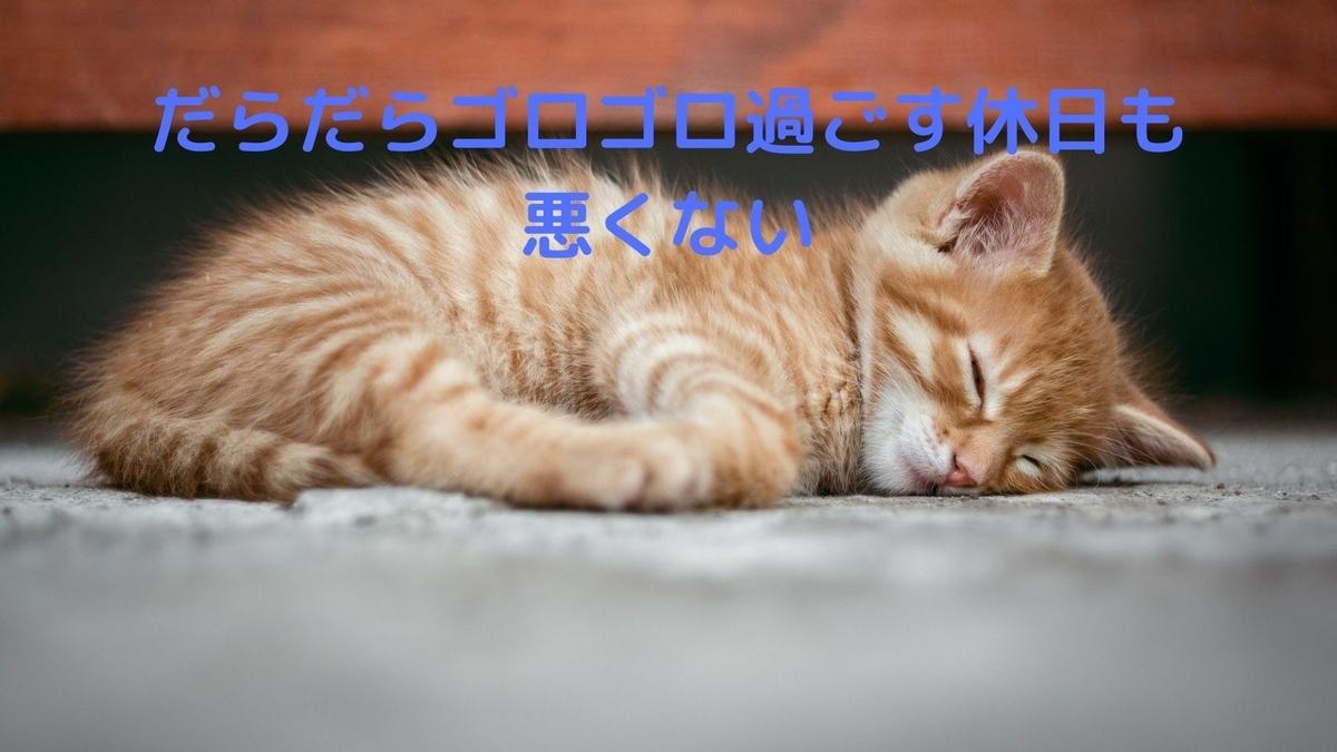 f:id:yu-zu_ki:20200528212054j:plain