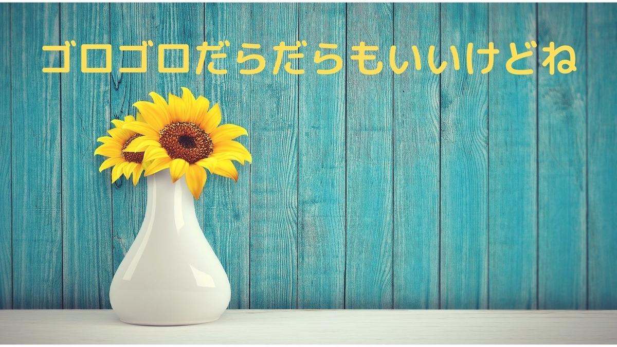 f:id:yu-zu_ki:20200628192752j:plain