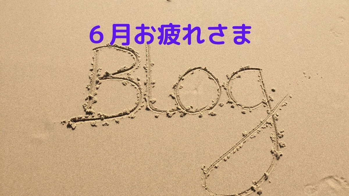 f:id:yu-zu_ki:20200702202035j:plain