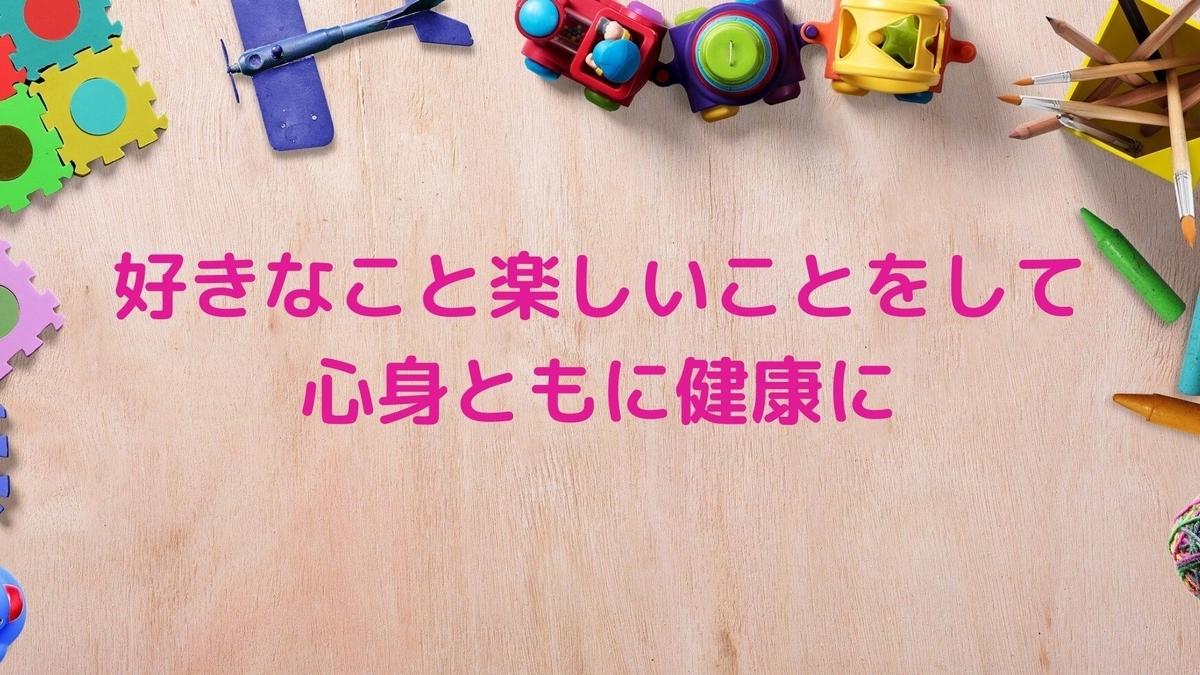 f:id:yu-zu_ki:20200721215230j:plain