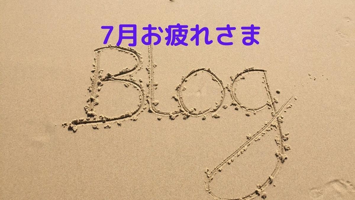 f:id:yu-zu_ki:20200731221422j:plain