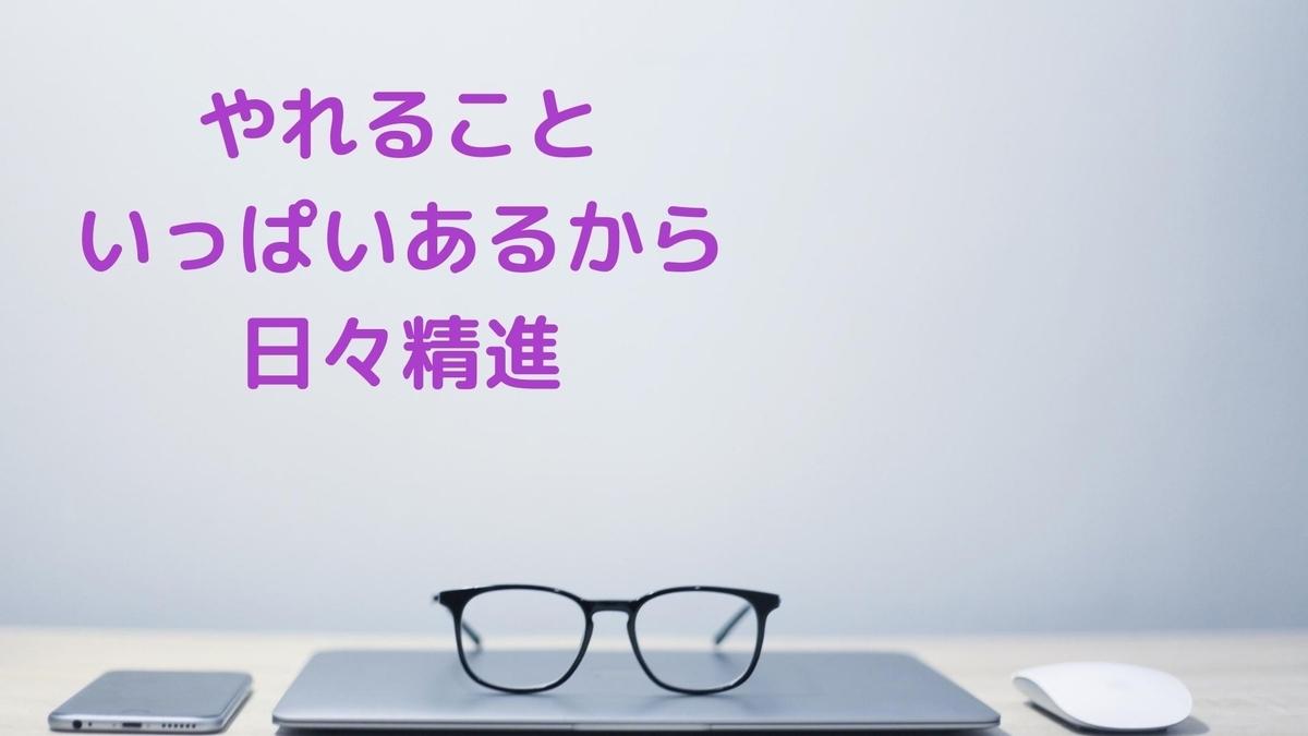 f:id:yu-zu_ki:20200731224141j:plain