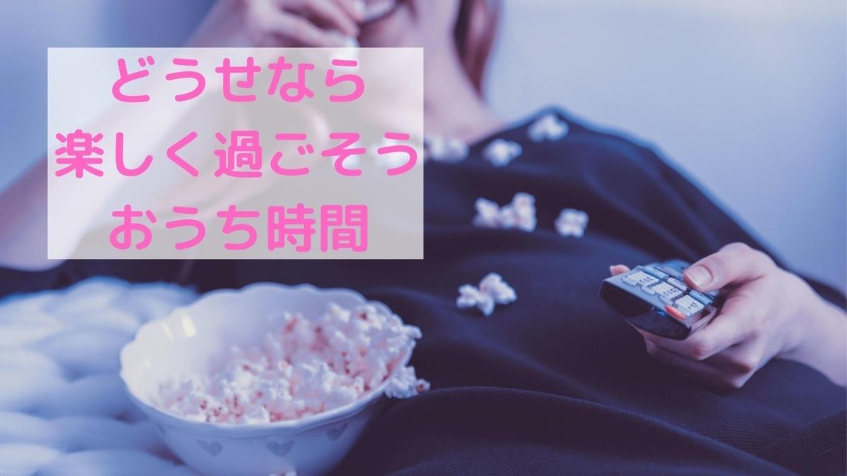 f:id:yu-zu_ki:20200802170818j:plain