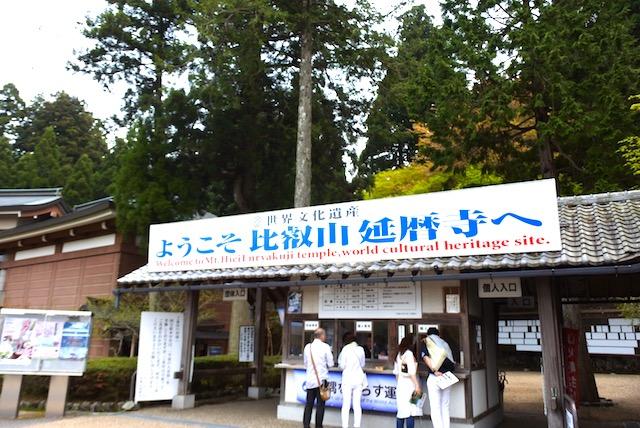 比叡山延暦寺正門