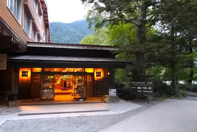 上高地ホテル白樺荘外観