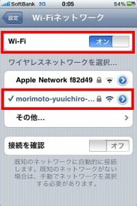 ワイヤレスネットワーク選択