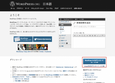 wordpressdownload
