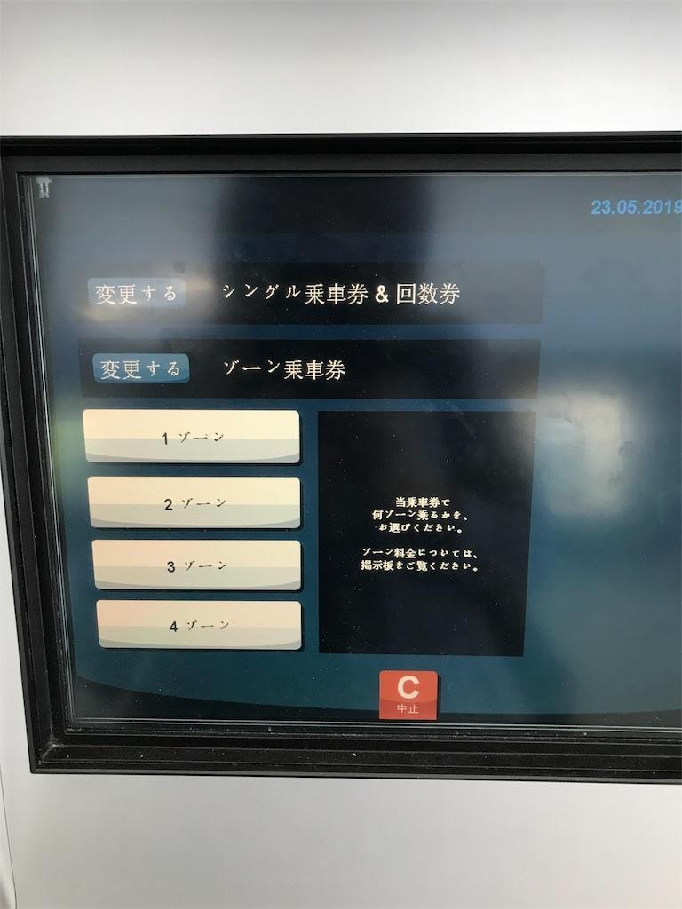 f:id:yu331eno:20190524164046j:image