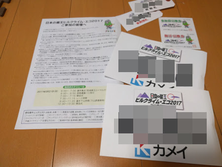 f:id:yu39n:20170514094027j:plain