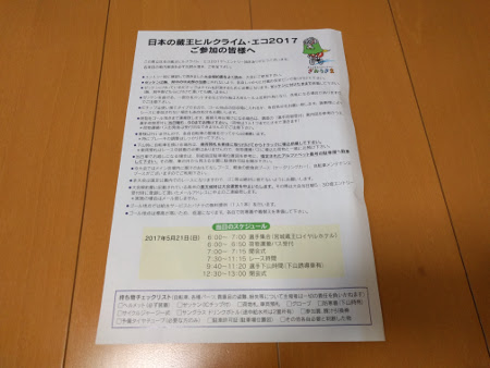 f:id:yu39n:20170514094038j:plain