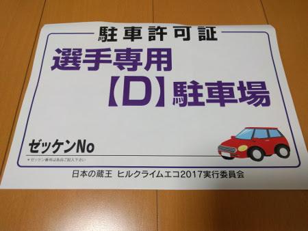 f:id:yu39n:20170514094112j:plain