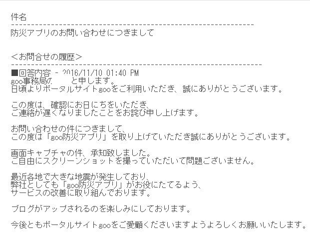 f:id:yu7news:20161123100733j:plain