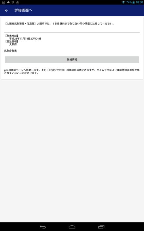 f:id:yu7news:20161123140804p:plain