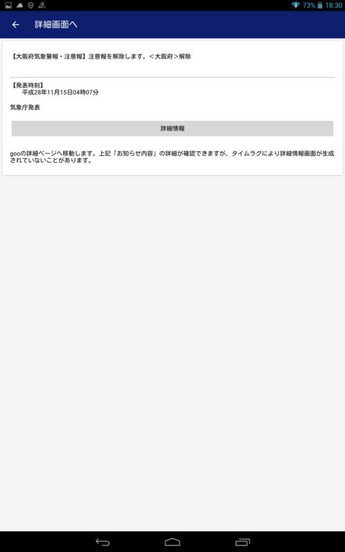 f:id:yu7news:20161123140806p:plain
