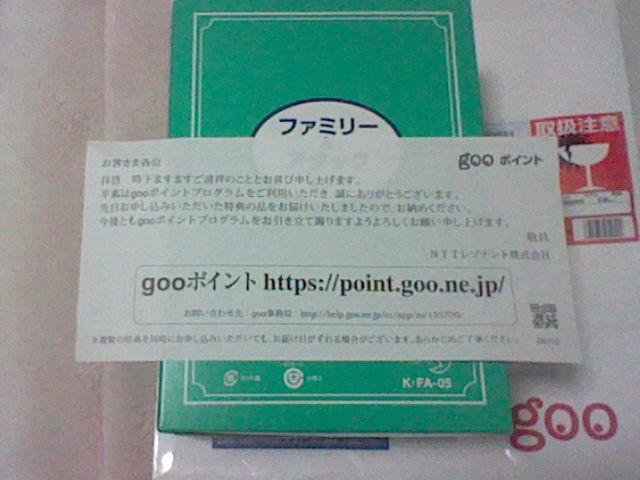 f:id:yu7news:20161215183604j:plain