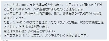 f:id:yu7news:20161227203526p:plain