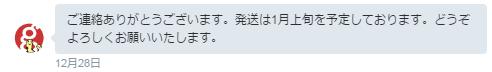 f:id:yu7news:20161230135720p:plain