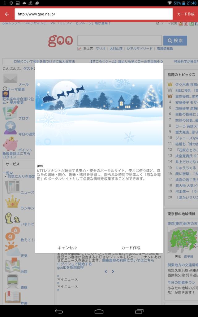 f:id:yu7news:20170122202405p:plain