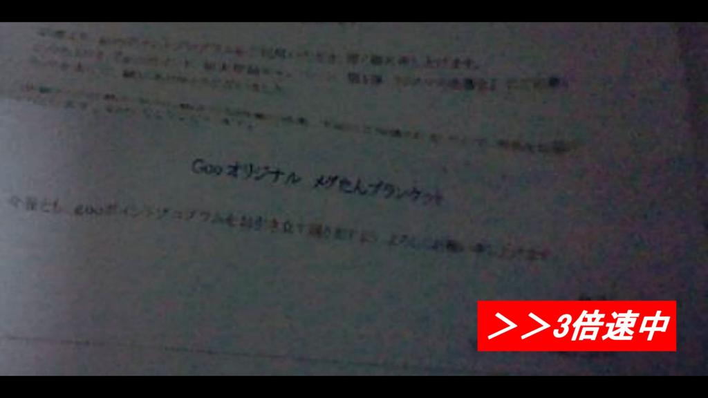 f:id:yu7news:20170316223017p:plain