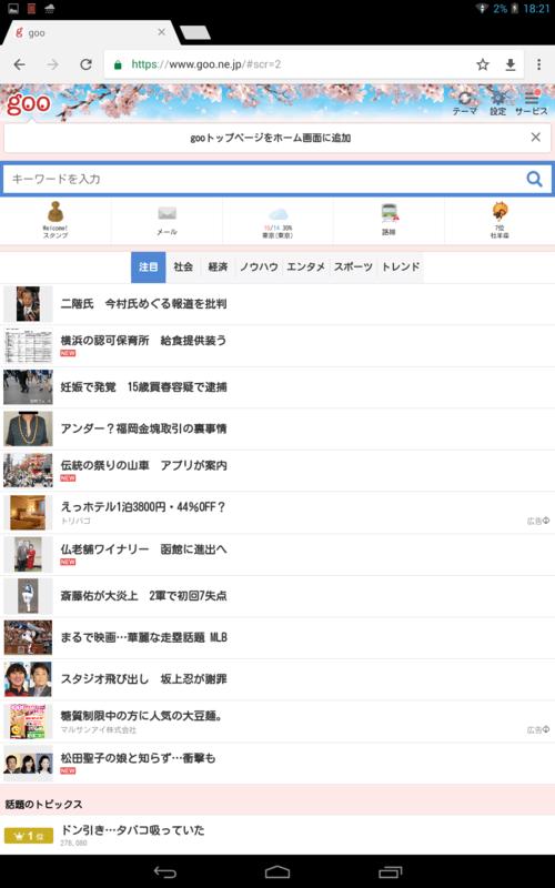 f:id:yu7news:20170501000431p:plain