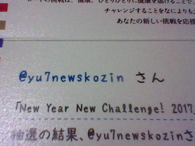 f:id:yu7news:20170512180549j:plain