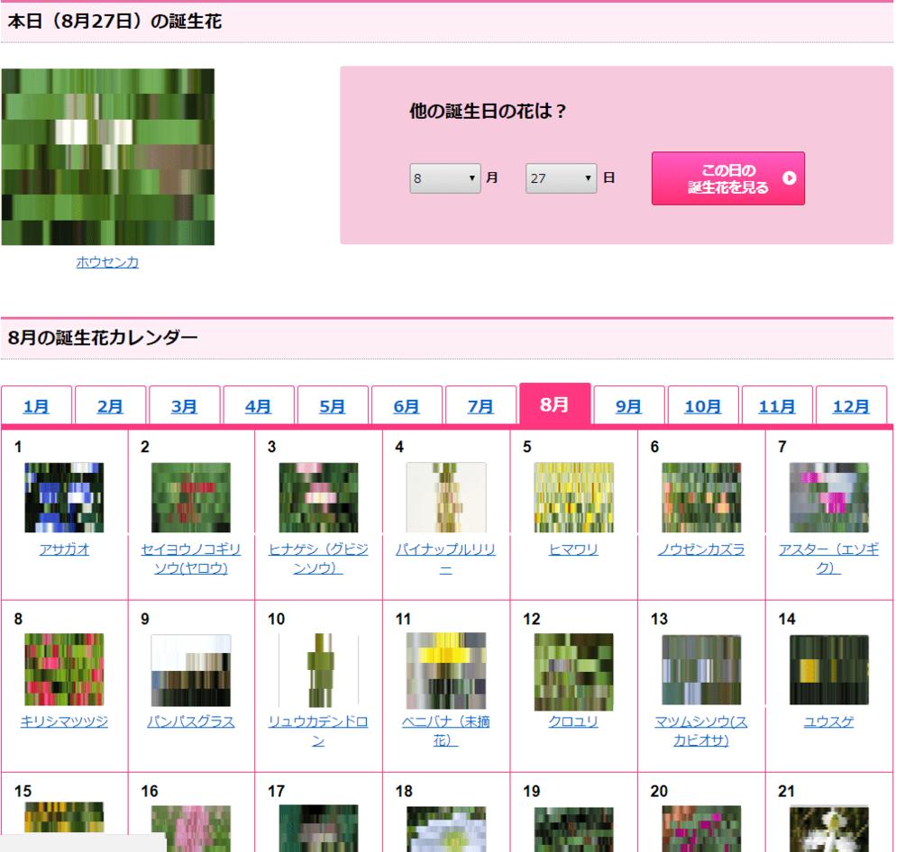 f:id:yu7news:20170830224616p:plain