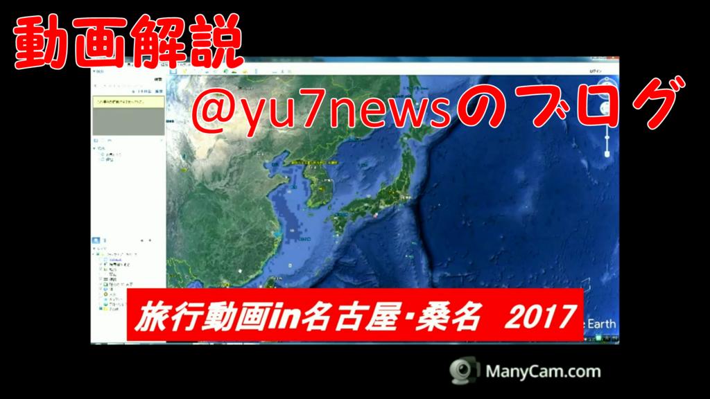 f:id:yu7news:20171028212602p:plain