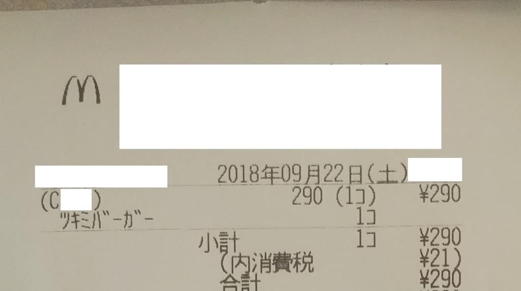 f:id:yu7news:20180924111949j:plain