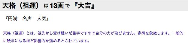 f:id:yu8_muraka3:20160926235419p:plain