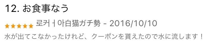 f:id:yu8_muraka3:20161019220201j:plain