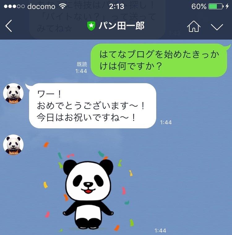 f:id:yu8_muraka3:20161103021756j:plain