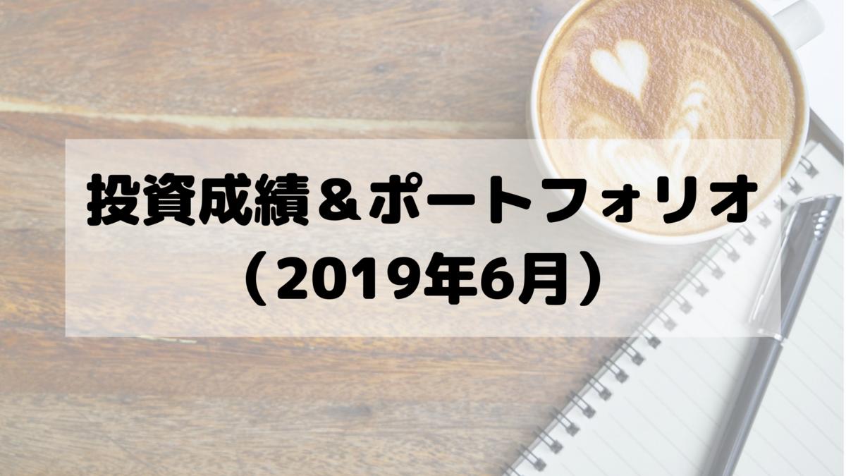 f:id:yu_du:20190531213419p:plain