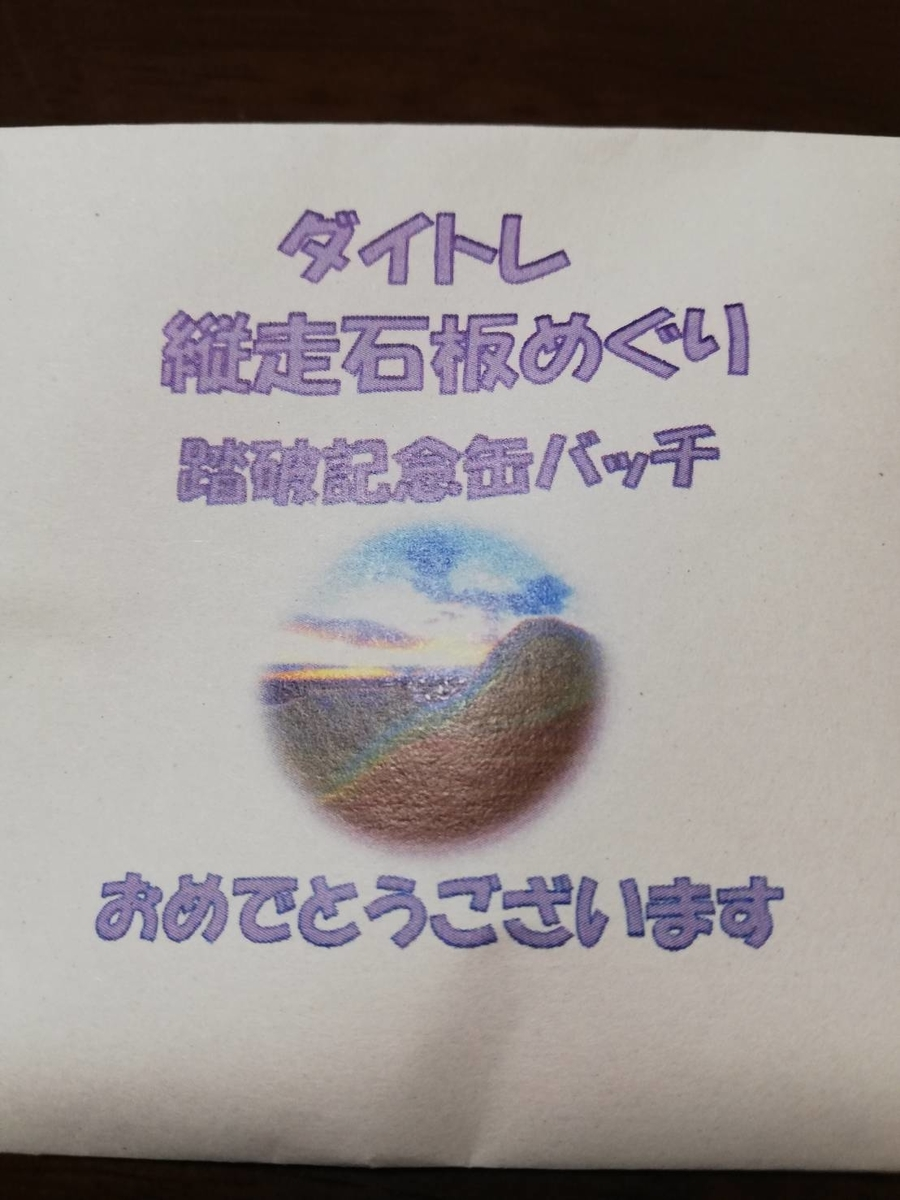 f:id:yu_me_po-lly:20190615150726j:plain