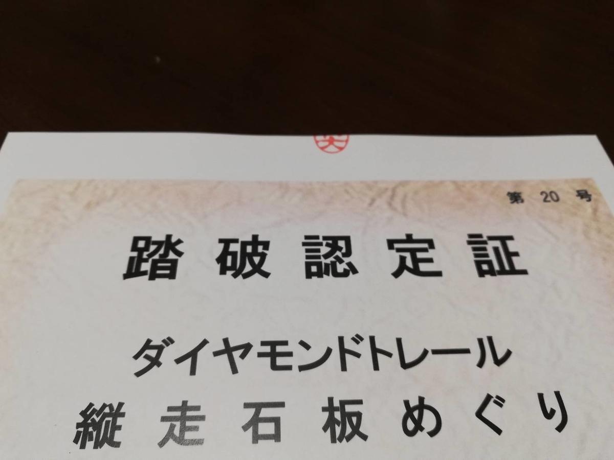 f:id:yu_me_po-lly:20190615150843j:plain