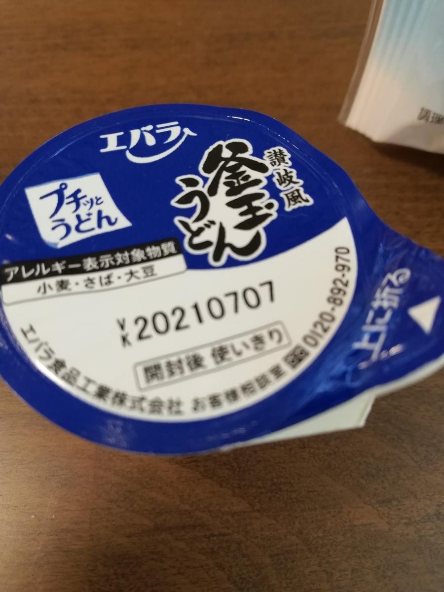 f:id:yu_me_po-lly:20200823143920j:plain